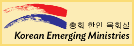 Korean Emerging Ministries